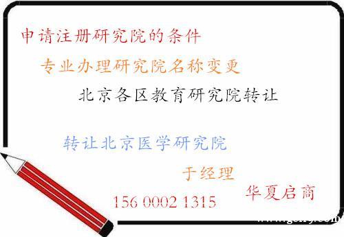 北京的研究院还能注册吗、注册研究院的条件